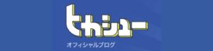ヒカシューオフィシャルブログ